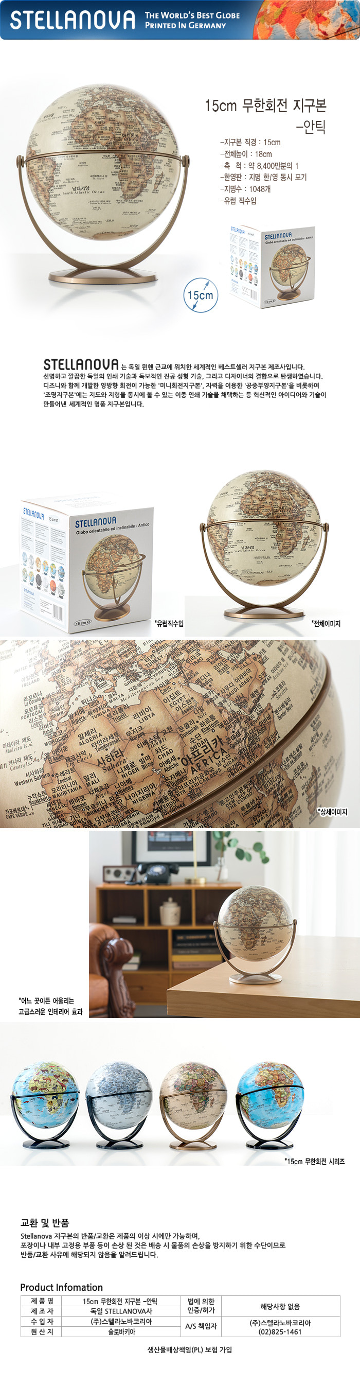 15cm 무한회전 지구본 안틱(한영판) - 스틸라노바, 39,000원, 장식소품, 지구본
